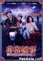 Revelation of Ghost Marriage (2014) (DVD) (Taiwan Version)