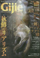 giji  2020 AUTUMN WINTER 2020 4 GIJIE 2020 AUTUMN WINTER 2020 4 torauto fuitsushingu magajin TROUT FISHING MAGAZINE geibun mutsuku tokushiyuu akimasu no riarizu