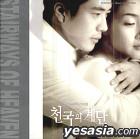 Stairway to Heaven OST (SBS TV Series)