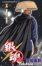 Gintama (Vol.35)