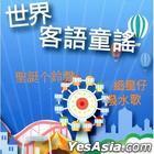 Shi Jie Ke Yu Tong Yao (2CD)