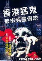 Xiang Gang Meng Gui Du Shi Si Ling Chuan Shuo