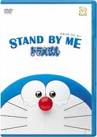 STAND BY ME Doraemon (DVD) (Limited Low-priced Edition)(Japan Version)