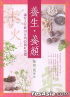 Yang Sheng . Yang Yan _ _ Rang Nu Ren Nian Qing10 Nian De45 Ge Hao Xi Guan