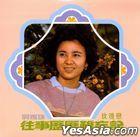 Wang Shi Li Li Nan Wang Ji (Singapore Version)