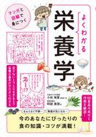 yoku wakaru eiyougaku manga to zukai de mi ni tsuku
