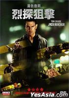Jack Reacher (2012) (DVD) (Hong Kong Version)