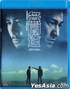 Infernal Affairs (2002) (Blu-ray) (Hong Kong Version)