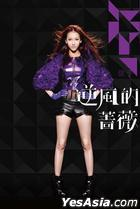 Xian Zi 2011 New Album
