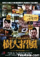 Trivisa (2016) (DVD) (Taiwan Version)