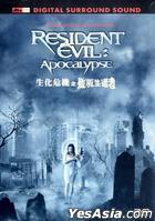 Resident Evil: Apocalypse (DVD) (Single Disc Edition) (Hong Kong Version)