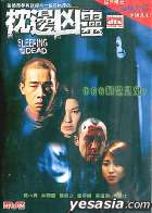 Sleeping With The Dead (DVD) (Hong Kong Version)