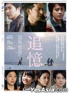追憶 (2017) (DVD) (台灣版)