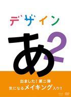 DESIGN A 2 (Japan Version)