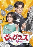 Jugglers (DVD) (Set 2) (Japan Version)