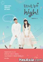 Akdong Musician Music Essay Book (Korean)