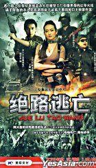 Jue Lu Tao Wang (VCD) (End) (China Version)