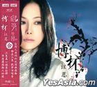 Xi Meng +  Bo Bei (3XRCD)