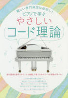 piano de manabu yasashii ko do riron 2020 2020 muzukashii semmon yougo wa atomawashi kiyoku ya furei o hikinagara manaberu