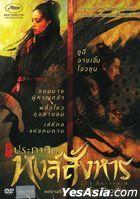 The Assassin (2015) (DVD) (Thailand Version)