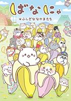 BANANYA FUSHIGI NA NAKAMA TACHI (Japan Version)