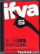 The 1st iFva Award Winner Collection (DVD) (Hong Kong Version)