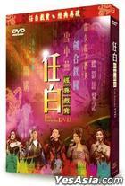 Ren Bai Jing Dian Xi Bao Live Karaoke (DVD)