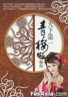 Tian Xia Di Yi Qing Lou 7 -  Yan Shou