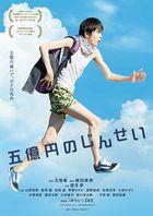 5 Million Dollar Life  (DVD) (Japan Version)