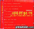 Murakami Ryu's Little Memory about Love - You don't know what love is (Korean Version)