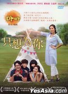 Mama (DVD) (Ep. 1-24) (End) (Multi-audio) (MBC TV Drama) (Taiwan Version)