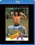 クレージー・モンキー/笑拳 【Blu-rayDisc】