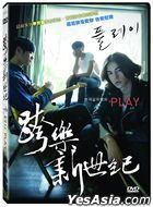 Play (2011) (DVD) (Taiwan Version)