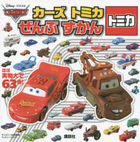 All Tomica Cars Encyclopedia
