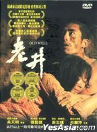 Old Well (1986) (DVD) (Taiwan Version)
