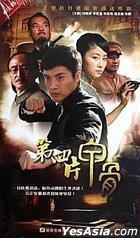 Di Si Pian Jia Gu (DVD) (End) (China Version)