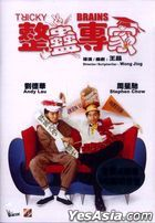 Tricky Brains (1991) (DVD) (Remastered Edition) (Hong Kong Version)
