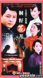 Da Ran Fang Jie Mei Pian - Tong Zi Hua Kai Vol.1-25 (End) (China Version)