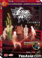 Guai Tan -  Ri Ben Bu Si Yi Shou Ji (DVD) (CABLE TV Program) (Hong Kong Version)