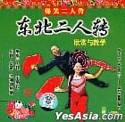 Bao Xiao Er Ren Chuan  Dong Bei Er Ren Zhuan  Xin Shang Yu Jiao Xue (VCD) (China Version)