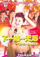 下一站…天后 (台湾版)