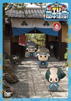 TV. Kyokuchu Hatto! 1 (DVD)(Japan Version)
