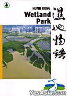 Hong Kong Westland Park (English Chinese Translation)