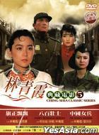 Brigitte Lin Ching Hsia Classic Series 5 (DVD) (Taiwan Version)