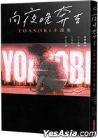 Yoasobi Novels: Yoru ni Kakeru