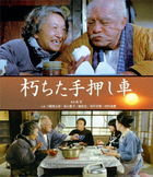 Kuchita Teoshiguruma  (Blu-ray) (Japan Version)