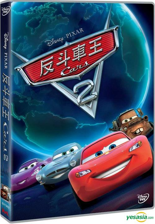 Yesasia Cars 2 2011 Dvd Hong Kong Version Dvd