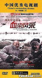 The Bloody War In The Style Of Youth (DVD) (End) (China Version)