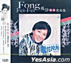 The Best Collection Of Hai-Shan Popular Music - Fong Fei Fei 10