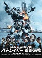 The Next Generation -Patlabor- Tokyo War (DVD) (Japan Version)